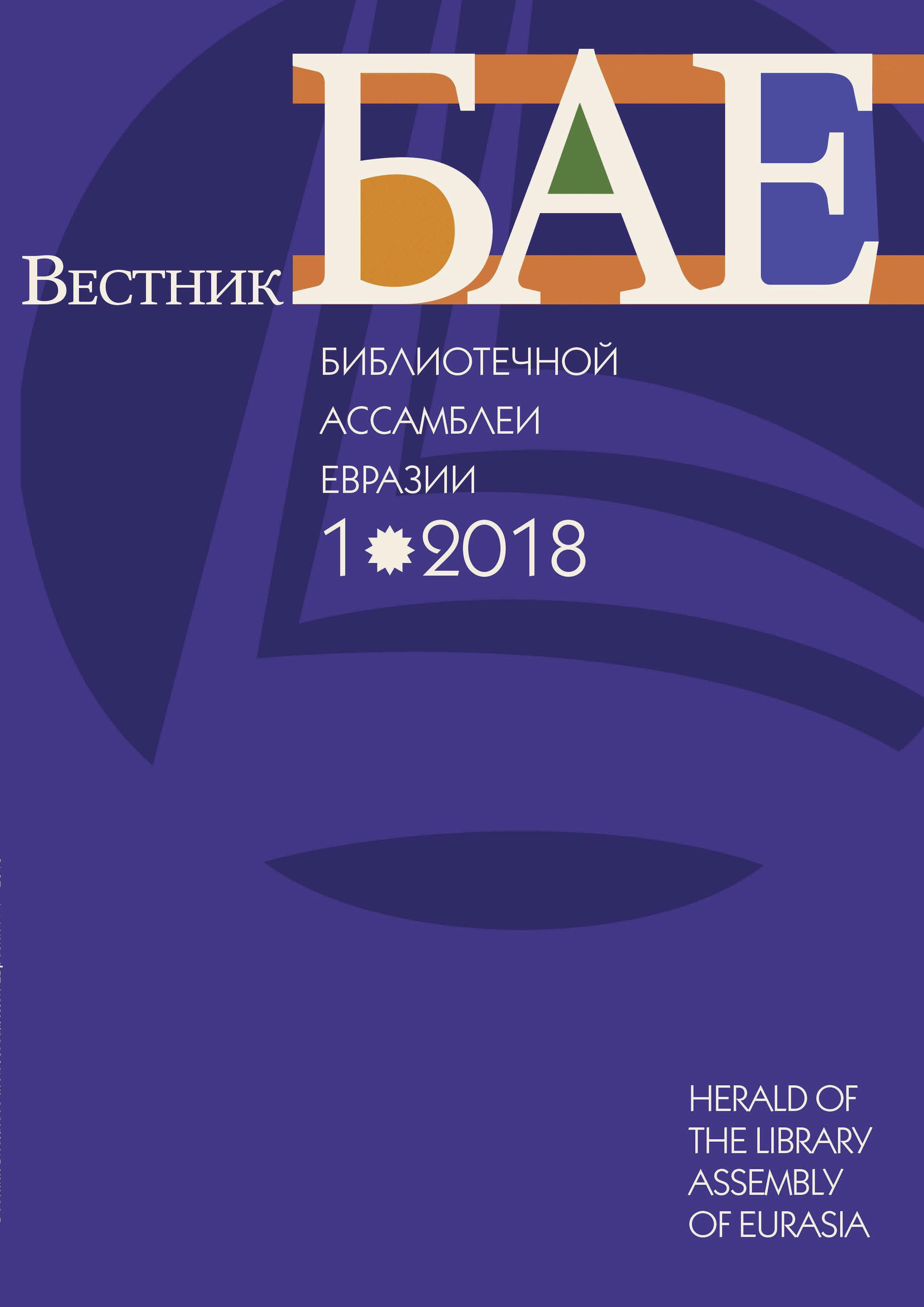 БАЕ 2018 №1