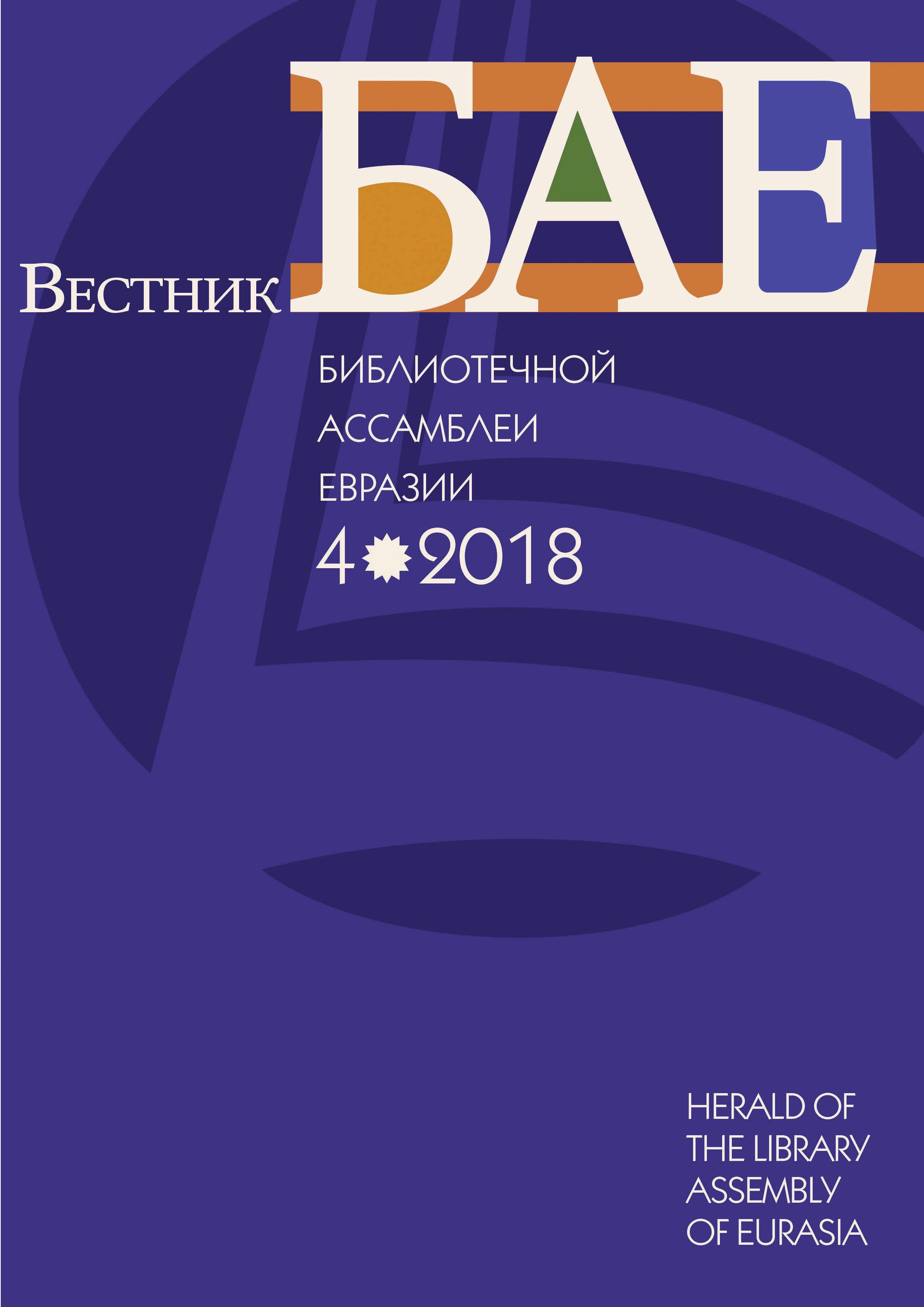 БАЕ 2018 №4