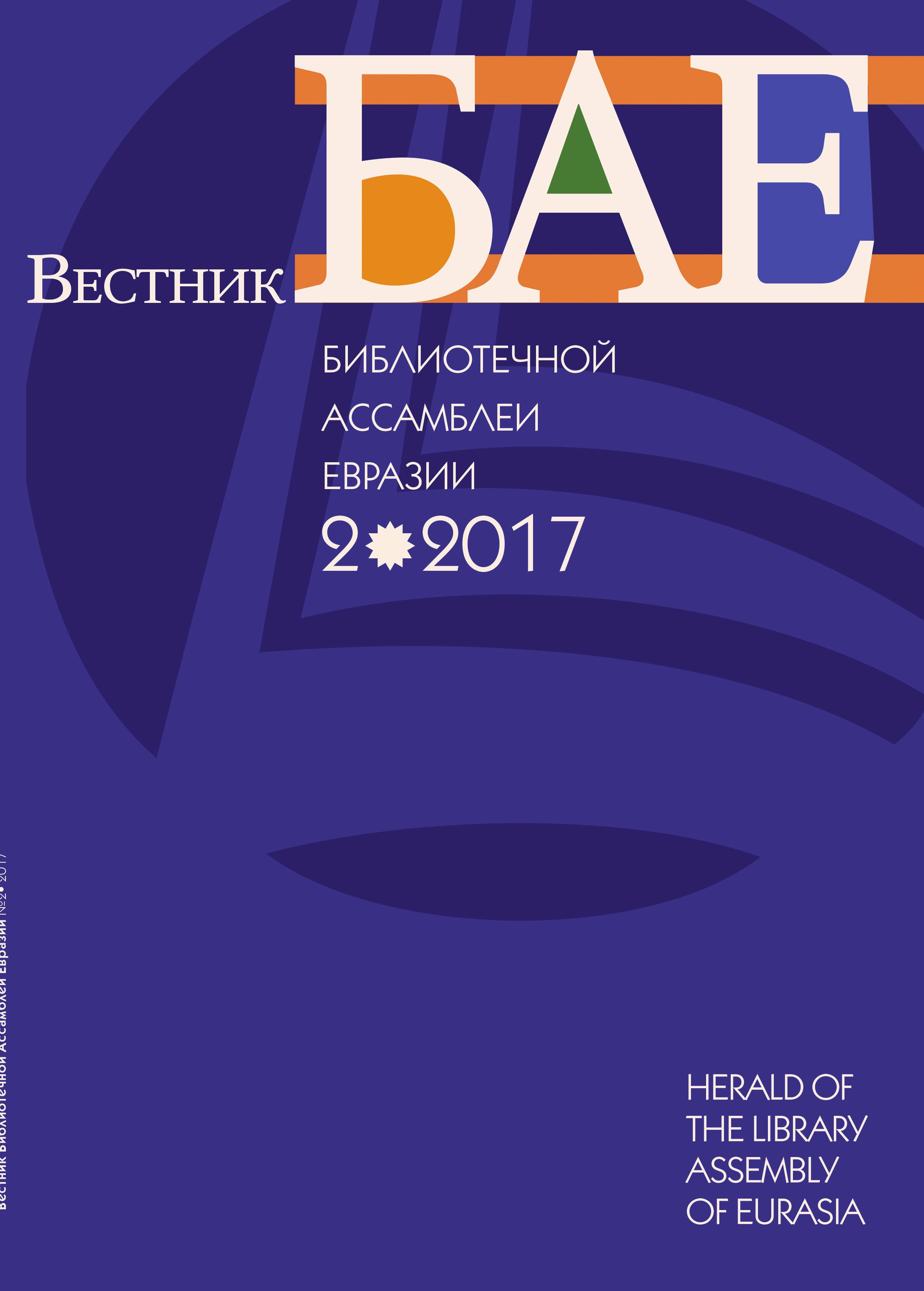 БАЕ 2017 №2