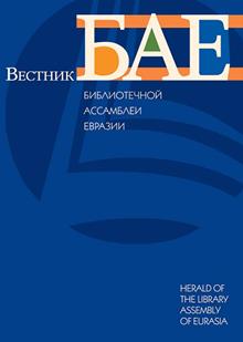 Вестник БАЕ